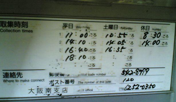 ポスト写真 : 左 : 大阪南船場郵便局の前 : 大阪府大阪市中央区南船場三丁目11-18