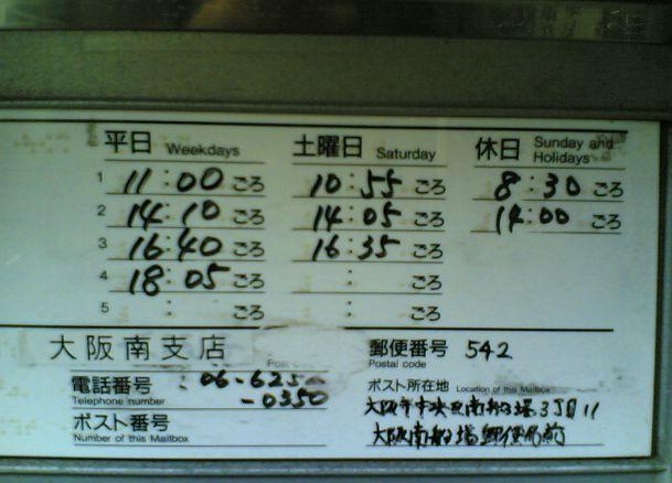ポスト写真 : 右 : 大阪南船場郵便局の前 : 大阪府大阪市中央区南船場三丁目11-18