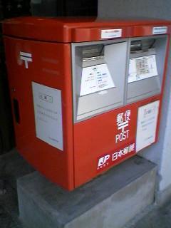 ポスト写真 : 2008年2月11日撮影 : 名古屋又穂郵便局の前 : 愛知県名古屋市西区又穂町二丁目1-5