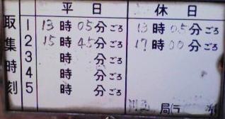 ポスト写真 : 2008/02/17現在 : たばこ屋岡田前 : 兵庫県川西市久代五丁目