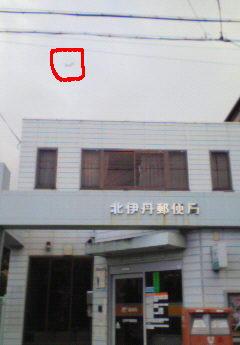 郵便局写真 : 北伊丹郵便局(ヒコチラ) : 北伊丹郵便局 : 兵庫県伊丹市北伊丹二丁目63