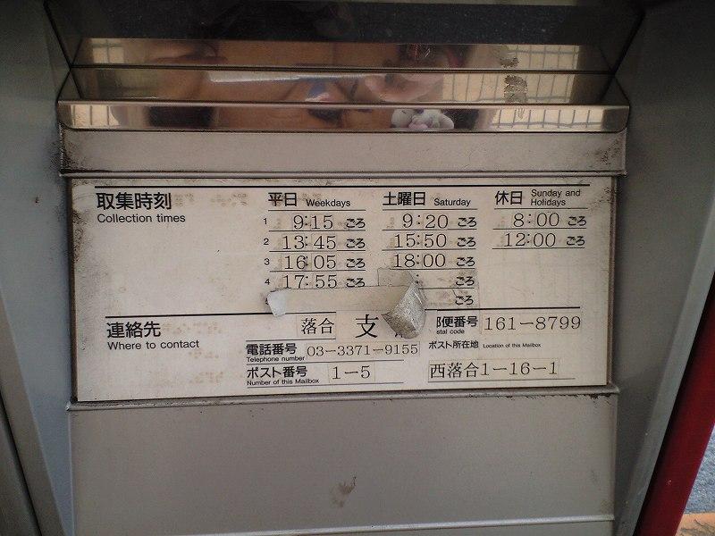 ポスト写真 : 2008-02-22 : デルタハイム前 : 東京都新宿区西落合一丁目16-1