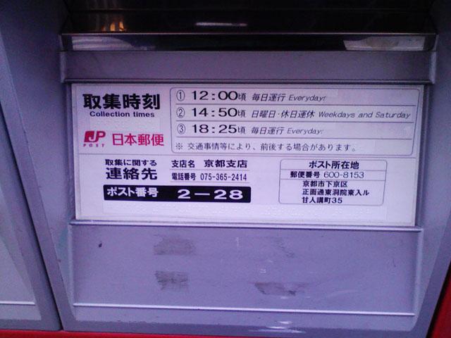 ポスト写真 : 京都中数珠屋町郵便局前3(2008/02/29) : 京都中珠数屋町郵便局の前 : 京都府京都市下京区廿人講町30
