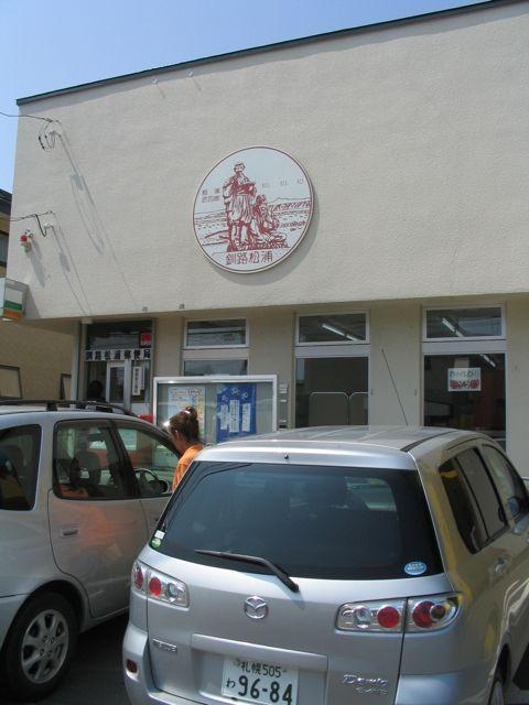 ポスト写真 : 2007/8/8撮影 : 釧路松浦郵便局の前 : 北海道釧路市松浦町9-14