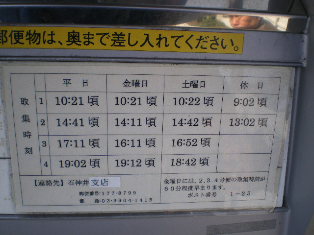 ポスト写真 :  : 慈雲堂病院の前 : 東京都練馬区関町南四丁目14