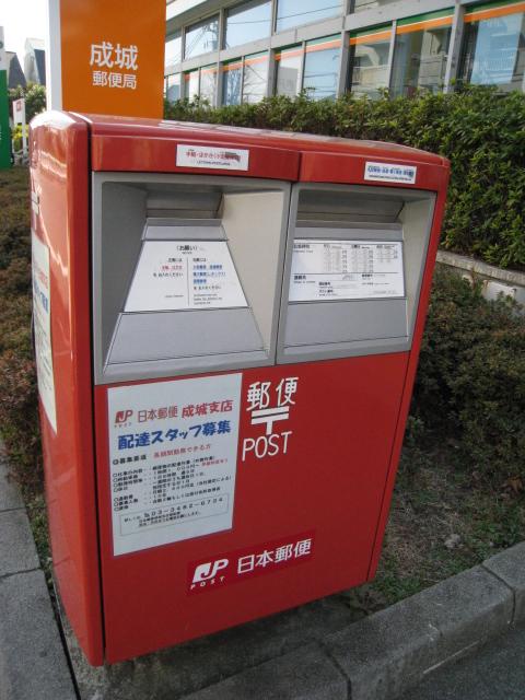 ポスト写真 :  : 成城郵便局の前 : 東京都世田谷区成城八丁目30-25