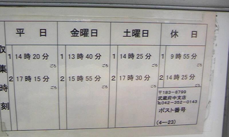 ポスト写真 :  : 府中白糸台郵便局の前 : 東京都府中市白糸台二丁目1-2