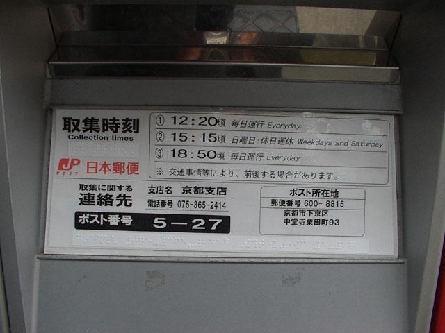 ポスト写真 : KRP西3(2008/03/14) : 京都リサーチパーク6号館と7号館の間 : 京都府京都市下京区中堂寺粟田町93