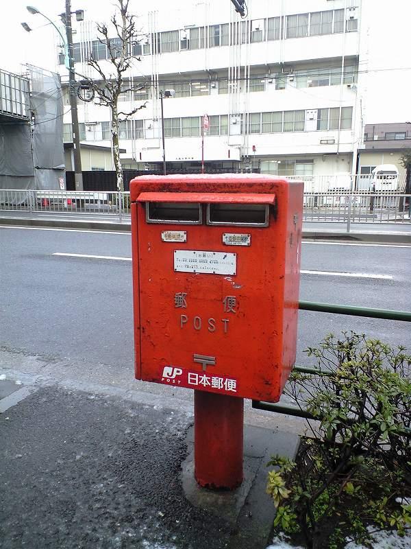 ポスト写真 : 2008-02-03 : 大田区大森西特別出張所前 : 東京都大田区大森西二丁目3-11