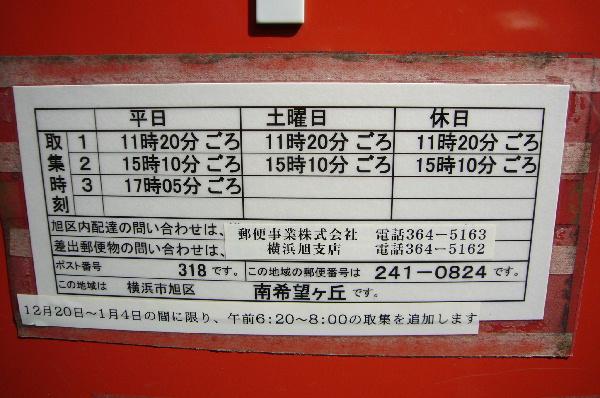 ポスト写真 :  : 横浜南希望が丘郵便局の前 : 神奈川県横浜市旭区南希望が丘56-6