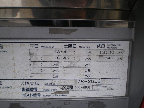ポスト写真 :  : 大垣駅前郵便局の前 : 岐阜県大垣市高屋町一丁目39