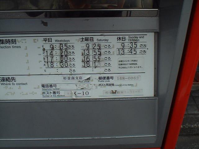 ポスト写真 :  : 杉並和泉郵便局の前 : 東京都杉並区和泉一丁目31-6