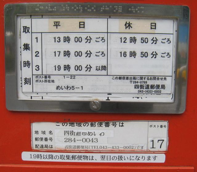 ポスト写真 :  : 四街道めいわ郵便局の前 : 千葉県四街道市めいわ五丁目1-2