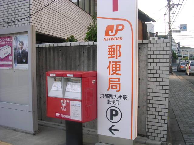 ポスト写真 :  : 京都西大手筋郵便局の前 : 京都府京都市伏見区周防町331-29