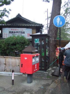 ポスト写真 : 大仏殿交差点北1 : 大仏殿交差点 : 奈良県奈良市春日野町11