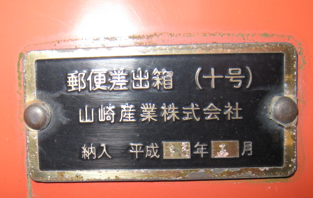 ポスト写真 :  : 横芝郵便局の前 : 千葉県山武郡横芝光町横芝1156-1