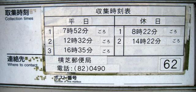 ポスト写真 :  : 鮮魚仕出し石毛本店前 : 千葉県山武郡横芝光町
