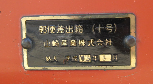 ポスト写真 :  : 横芝上町郵便局の前 : 千葉県山武郡横芝光町横芝755-1