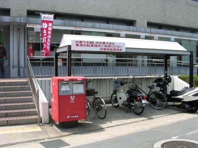 ポスト写真 :  : 京都西郵便局の前 : 京都府京都市右京区嵯峨五島町1-64