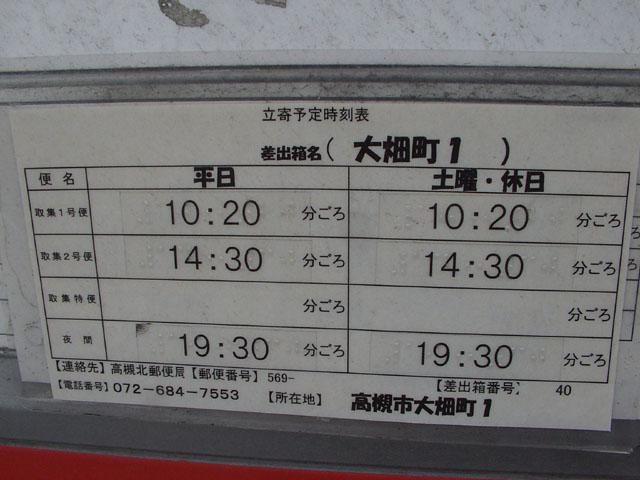ポスト写真 : JR富田駅バス停向かい3(2008/05/11) : JR富田バス停向い : 大阪府高槻市大畑町2