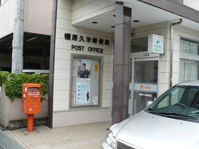 ポスト写真 : 橿原久米郵便局 : 畝傍郵便局の前 : 奈良県橿原市久米町909-2