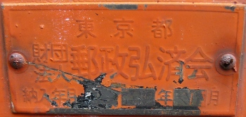 ポスト写真 : 橿原久米郵便局 銘板 : 畝傍郵便局の前 : 奈良県橿原市久米町909-2