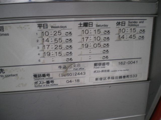 ポスト写真 :  : 早稲田大学前郵便局の前 : 東京都新宿区早稲田鶴巻町533