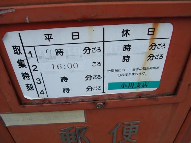 ポスト写真 :  : 玉川郵便局の前 : 埼玉県比企郡ときがわ町玉川2454