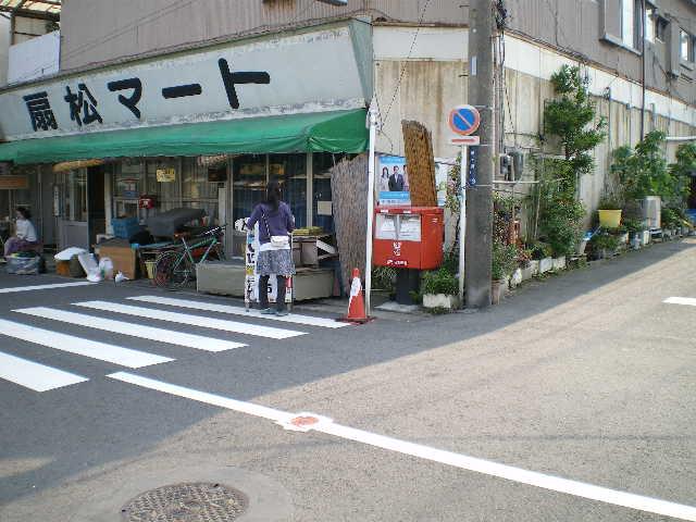 撤去ポスト写真 :  : 平塚市袖ケ浜 扇松マート前 : 神奈川県平塚市袖ケ浜19