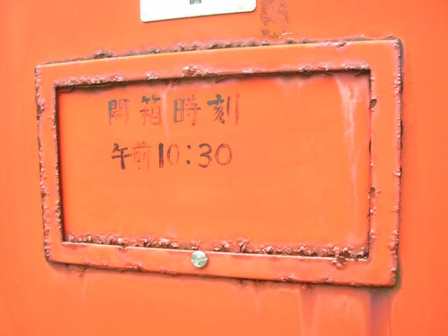 ポスト写真 :  : 井桁屋商店前 : 愛知県豊田市大平町神殿3