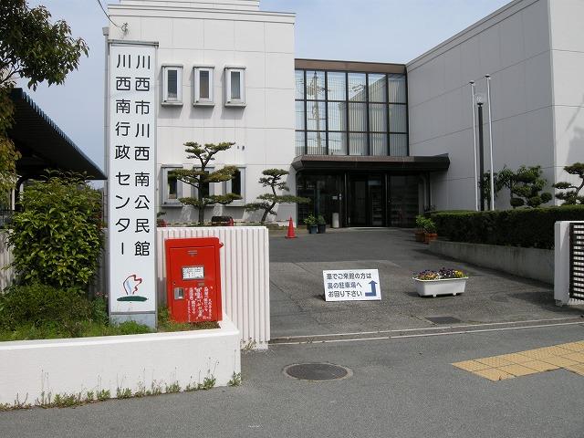ポスト写真 : 川西南公民館の前 : 川西南公民館の前 : 兵庫県川西市久代三丁目