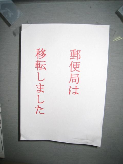 閉鎖郵便局写真 :  : 旧・千葉Bee-One内郵便局 : 千葉県千葉市中央区富士見二丁目3-1