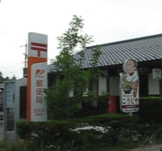 ポスト写真 : 北大井郵便局の前 : 北大井郵便局の前 : 長野県小諸市柏木782-1