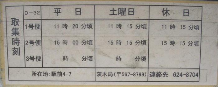 ポスト写真 : 茨木市役所の向かい取集時刻 : 茨木市役所の向かい : 大阪府茨木市駅前四丁目7