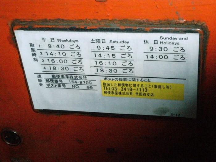 ポスト写真 : 世田谷区下馬 ムサシノクリーニング前 : ムサシノクリーニング前 : 東京都世田谷区下馬3-21