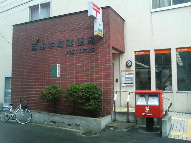 ポスト写真 : 函館本町郵便局と : 函館本町郵便局の前 : 北海道函館市本町9-2