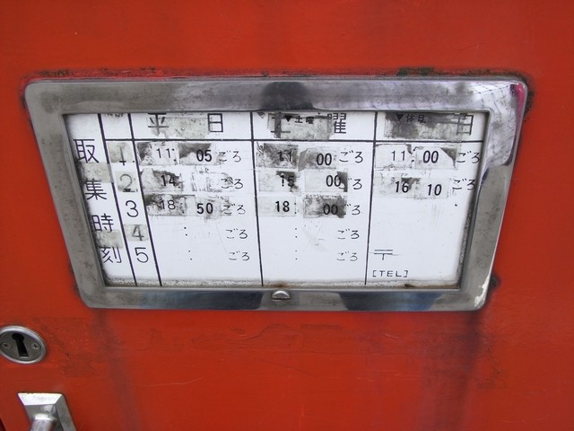撤去ポスト写真 :  : セイコーマート函館昭和店前 : 北海道函館市亀田本町34-6