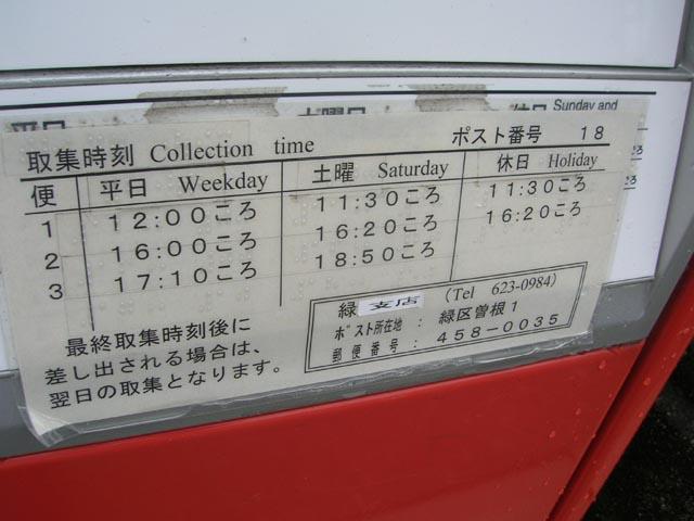 ポスト写真 :  : 名古屋下中郵便局の前 : 愛知県名古屋市緑区曽根一丁目80-2