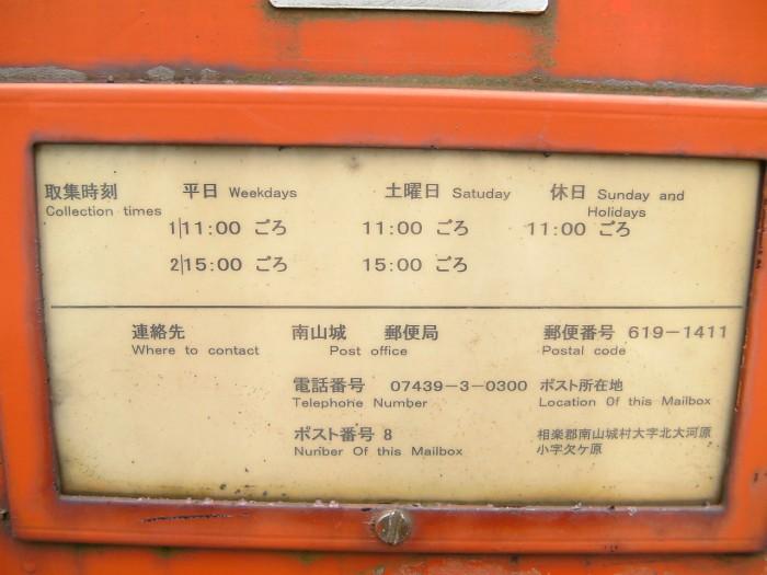 ポスト写真 :  : JR大河原駅前 : 京都府相楽郡南山城村北大河原欠ケ原19