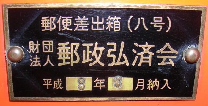 ポスト写真 : 東京ビッグサイト入口前銘板 : 東京ビッグサイト入口前 : 東京都江東区有明三丁目11-1