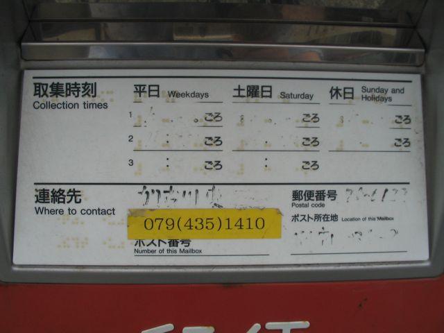 ポスト写真 : 2008/06/24喫茶グリーンはっぴい前2 : 喫茶グリーンはっぴい前 : 兵庫県加古川市別府町別府