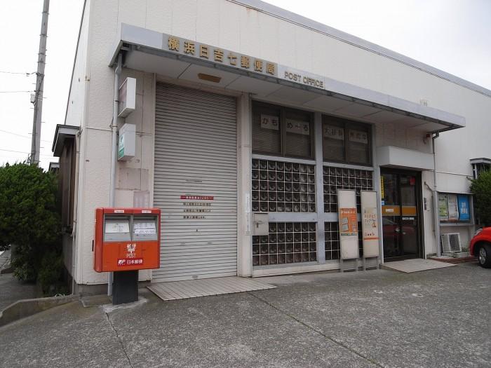 ポスト写真 :  : 横浜日吉七郵便局の前 : 神奈川県横浜市港北区日吉七丁目14-12