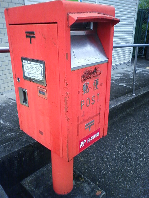 ポスト写真 : 2008年6月28日撮影 : 古井郵便局の前 : 岐阜県美濃加茂市森山町一丁目6-43