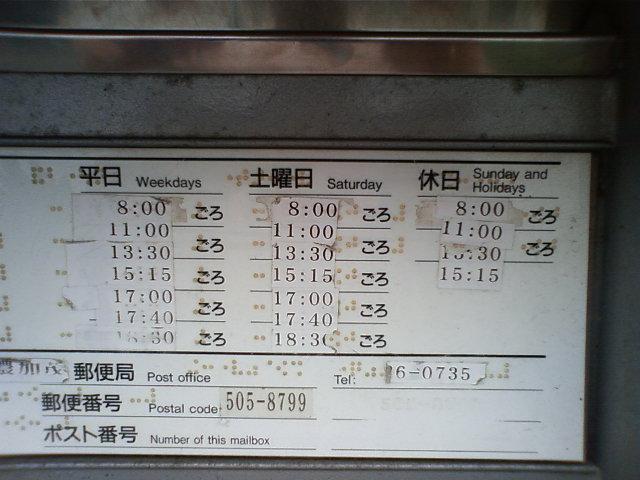 ポスト写真 : 2008年6月28日撮影 : 美濃加茂郵便局の前 : 岐阜県美濃加茂市太田町2170
