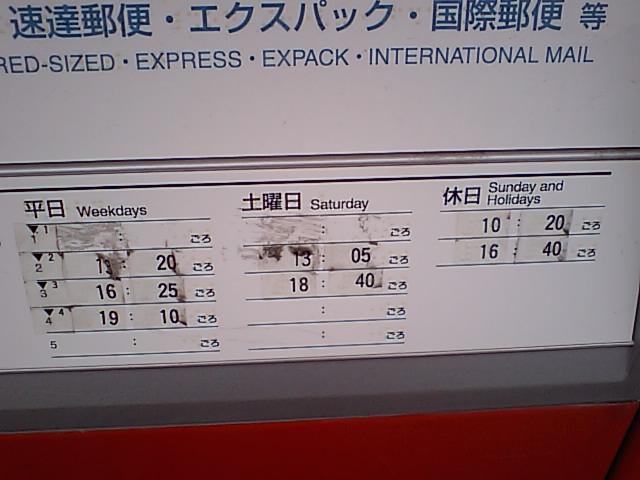 ポスト写真 : 釧路川上郵便局の前20080627撮影 : 釧路川上郵便局の前 : 北海道釧路市川上町七丁目2