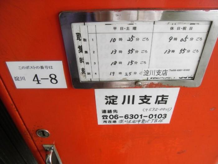 ポスト写真 : 新大阪駅1階中央口階段左 : JR新大阪駅1階正面口階段(左側) : 大阪府大阪市淀川区西中島五丁目16-1