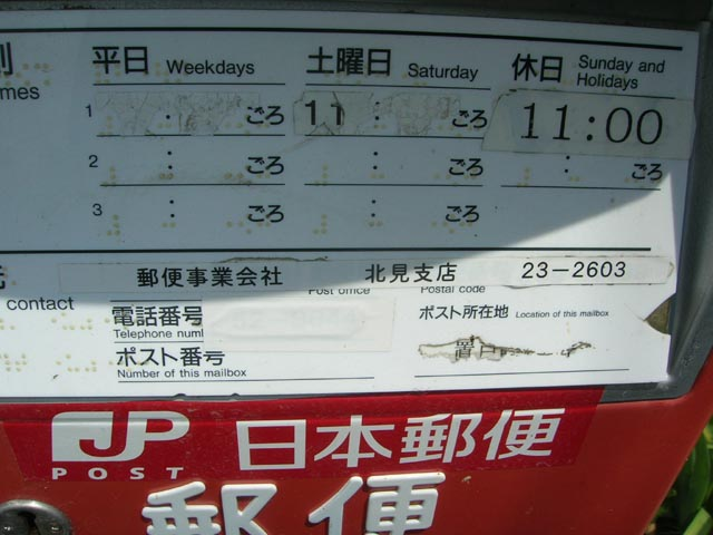 ポスト写真 :  : 元・日詰商店前(旧・境野小学校近く) : 北海道常呂郡置戸町豊住102