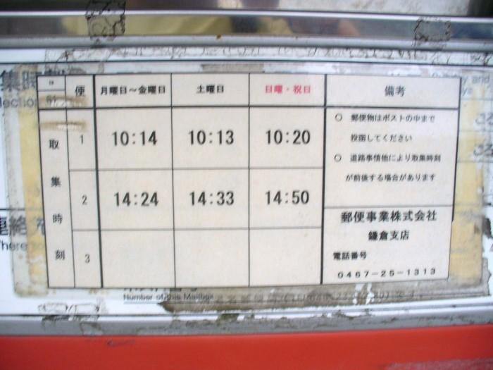 ポスト写真 :  : ピザーラ鎌倉店 : 神奈川県鎌倉市由比ガ浜三丁目11