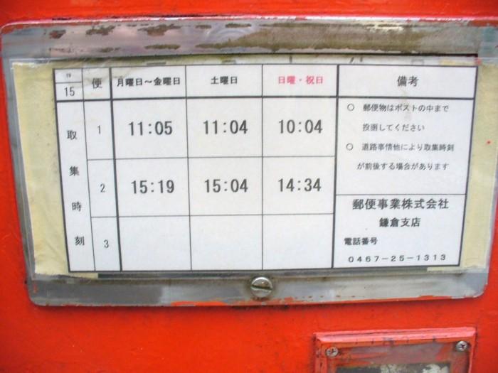 ポスト写真 :  : 鈴木屋酒店の前 : 神奈川県鎌倉市由比ガ浜三丁目6