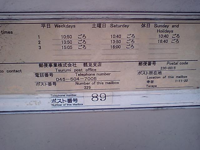 ポスト写真 : ポスト薬局前 : ポスト薬局前 : 神奈川県横浜市鶴見区寺谷一丁目11-22
